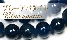 ブルーアパタイト