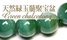 天然緑玉髄聚宝盆