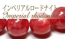 インペリアルロードナイト
