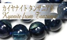 カイヤナイト(タンザニア産)