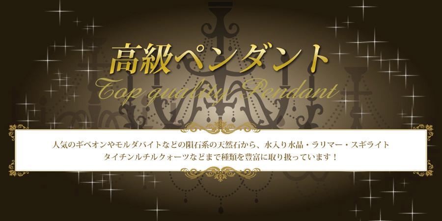 高級ペンダント -Top quality Pendant-