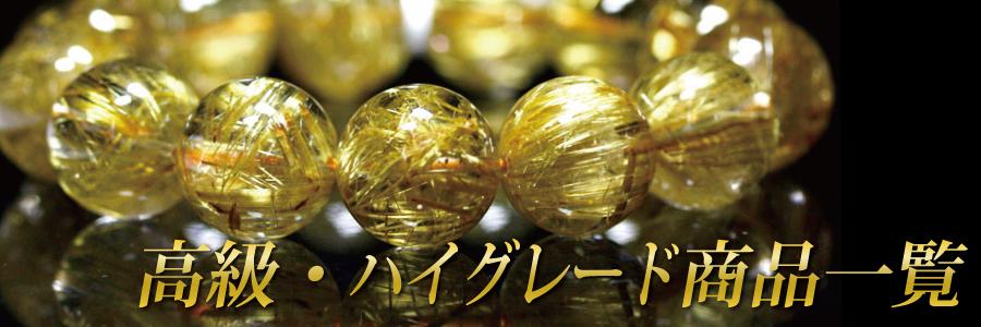 最高品質ブレスレット -Top quality Bracelet-