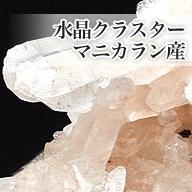 水晶クラスターマニカラン産
