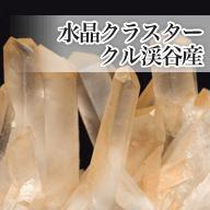 水晶クラスタークル渓谷産
