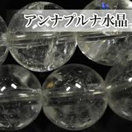 アンナプルナ水晶 (ヒマラヤ産)