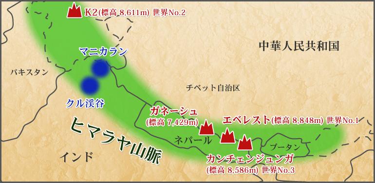 ヒマラヤの地図