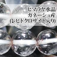 ヒマラヤ水晶 (レピドクロサイト入り)