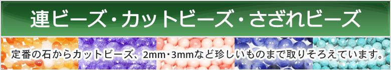 丸ビーズ・カットビーズ・さざれビーズ